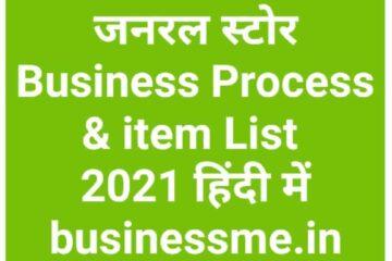 general store in hindi 2021