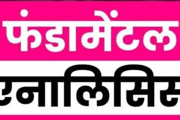 fundamental analysis in hindi