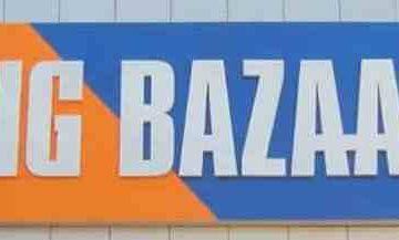 Big Bazaar Franchise Hindi