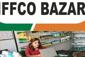 IFFCO Fertilizer Dealership Hindi